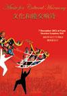 shenzhen_program_cover